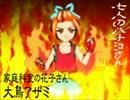 【七人のハナコさん】 家庭科室の花子さん(アザミ) ボスBGM