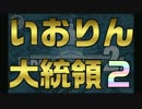 いおりん大統領2!~大統領閣下聖誕祭2012~ thumbnail