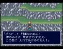 愛と勇気のアバズレが新桃太郎伝説を実況Part44(仲間集め前編)