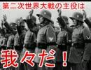 【HoI2】第二次世界大戦の主役は我々だ!part13【ゆっくり実況】