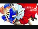 【UTAUカバー】六兆年と一夜物語【PV付き】