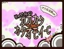 「ヒャダインのカカカタ☆カタオモイ-C」を歌ってみた【グリリX志麻】 thumbnail