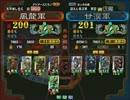 三国志大戦3 頂上対決 2012/5/6 風龍軍 VS 甘漢軍