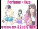 Perfume×Ikzo 不自然な農夫 2nd STRIKE