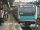 京浜東北線のパーフェクトちえん教室