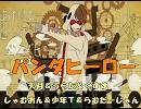 パンダヒーロー(歌い手6人合わせてみた!)