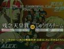 【Street Fighter III 3rd Strike】第1回クーペレーションカップ決勝