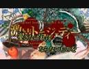 【ニコカラ】 激情トラジェディー 【off Vocal】 コーラスあり