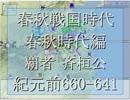 春秋戦国時代 春秋時代編 BC660-641 覇者 斉桓公③