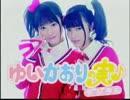 ゆいかおりの実♪デジタル[30分版] #19(2012.05.07)
