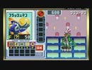 バトルネットワーク>>  ロックマンエグゼ3 を実況プレイ part19