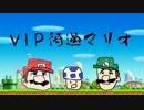 【実況】VIP待遇マリオ【第1話】