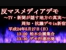 【5.27】反マスメディアデモ ~TV・新聞が隠す地方の真実~デモin新宿