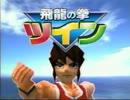 N64 飛龍の拳ツイン プロモーションビデオ