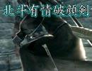 【Skyrim】侍女物語 part.15