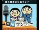 爆笑問題の日曜サンデー  井上ひさし&愛川欽也 4時間フル