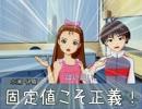 【iM@S×SW2.0】春香さんプロデュース!魔法使い奮闘記 2-1【卓M@S】