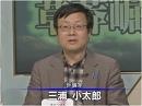 【三浦小太郎】美濃部亮吉「都知事12年」と朝鮮大学校認可[桜H24/5/10]
