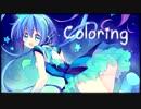 【蒼姫ラピス】Coloring【カバー】
