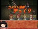 【PSP版俺屍】柊家の系譜【ゆっくり実況プレイ】其の十三