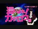 【妖狐×僕SS】『這いよれ!カゲロウ様』を歌ってみた【声真似】