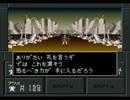 【真・女神転生Ⅱ】ゆっくりメシアが往く p