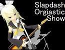 【鏡音リン】Slapdush Orgiatic Show【カ