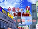 【東方卓遊戯】命蓮寺で妖魔夜行第7話(セッション6-10)
