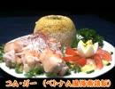 【ベトナム料理祭】 コム・ガー(ベトナム風海南鶏飯){オレンヂ}