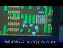 【実況&ラジオ】スペランカートーーク(第61回)