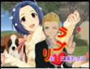 【アイドルマスター】 ほくほく ラ♥ブ♥リ♥