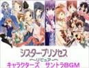 【岡崎律子 作曲】シスタープリンセス RePure キャラクターズBGM集①