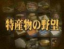 【信長の野望・革新PK】 特産物の野望 第十一話
