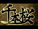 【歌ってみた】千本桜【WATAco】