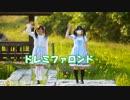 【ゆゆ】ドレミファロンド踊ってみた【こぉ】