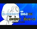 【ニコカラ】 さかさまに 【On Vocal】