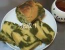 抹茶パウンドケーキの作り方