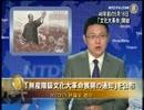 【新唐人】46年前の5月16日 「文化大革命」開始