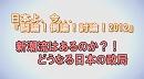1/3【討論!】新潮流はあるのか?!どうなる日本の政局[桜H24/5/19]