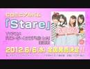 リコーダーとランドセル レ♪主題歌「Stare」PV
