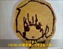 【似顔絵】歌い手さん&踊り手さんのクッキー焼いたよ【第4段】