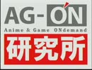 AG-ON研究所[ 砂山圭大郎、赤崎千夏]&「黒子のバスケ」放送委員会-20120518