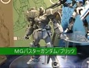 51回静岡ホビーショー MGバスターガンダム/ブリッツ