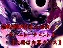 【MUGEN】頂上対決チームトーナメントⅡ【大将は白黒クラス】PART1