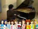 アイドルマスター 蒼い鳥 ピアノ独奏に色々加えてみた