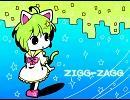 【UTAUカバー】ZIGG-ZAGG【風音フナ】