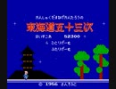 【TAS】東海道五十三次 ワープ有 08:31.18