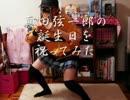 【もやしり】真田弦一郎の誕生日を祝ってみた【踊ってみた】