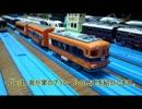 近畿プラレール鉄道物語 第1話「管理人のプラレールヒストリー」