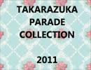 [作業用BGM]ヅカパレード曲2011